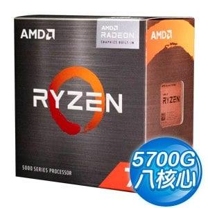 AMD Ryzen 7 5700G 8核/16緒 處理器《3.8GHz/20M/65W/AM4》