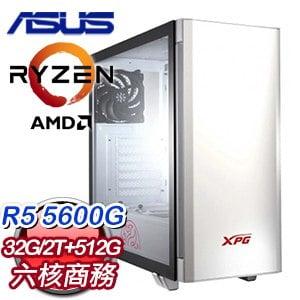 華碩系列【圖書館6號】R5 5600G六核 商務電腦(32G/512G SSD/2T)
