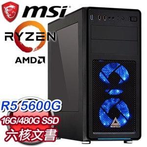 微星系列【圖書館8號】R5 5600G六核 商務電腦(16G/480G SSD)
