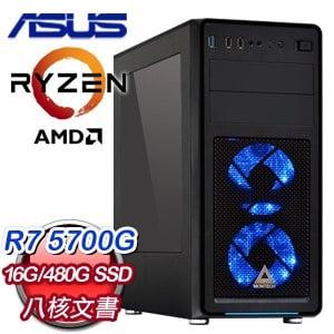 華碩系列【辦公室2號】R7 5700G八核 商務電腦(16G/480G SSD)