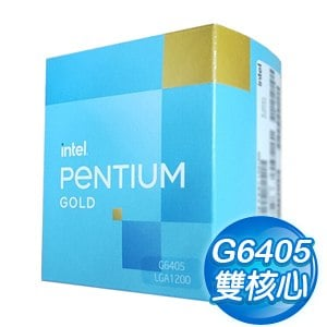 【搭機價】Intel 第十代 Pentium G6405 雙核心處理器《4.1Ghz/LGA1200》(代理商貨)