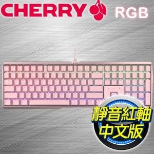 CHERRY MX BOARD 3.0S 靜音紅軸中文 RGB機械式鍵盤《粉紅》CH-KB-30S-RPSR