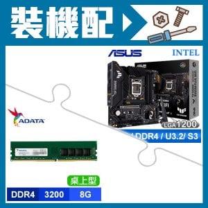 華碩 B560M-PLUS(WIFI)M-ATX主機板+威剛 DDR4-3200 8G 記憶體