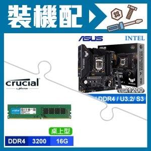 華碩 B560M-PLUS(WIFI)M-ATX主機板+美光 DDR4-3200 16G 記憶體