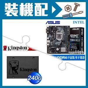 華碩 H310M-K R2.0 M-ATX主機板+金士頓 A400 240G SSD