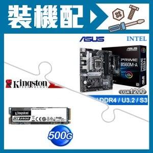 華碩 B560M-A M-ATX主機板+金士頓 KC2500 500G M.2 PCIe SSD