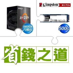 AMD R5 5600X(X2)+金士頓 A2000 500G PCIe SSD(X5)