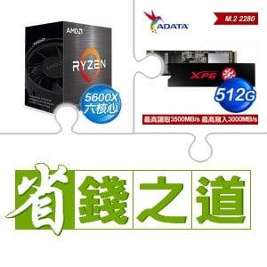 AMD R5 5600X(X2)+威剛 SX8200 PRO 512G PCIe SSD(X4)