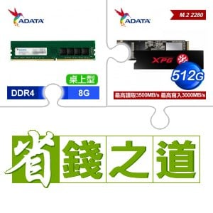 ☆自動省★ 威剛 DDR4-3200 8G 桌上型記憶體(X3)+威剛 XPG SX8200 PRO 512G M.2 PCIe SSD(X3)