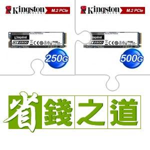 ☆自動省★ 金士頓 KC2500 250G M.2 PCIe SSD(X2)+金士頓 KC2500 500G M.2 PCIe SSD(X2)