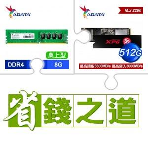 ☆自動省★ 威剛 DDR4-2666 8G 桌上型記憶體(X3)+威剛 XPG SX8200 PRO 512G M.2 PCIe SSD(X3)