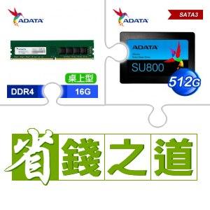 ☆自動省★ 威剛 DDR4-3200 16G 桌上型記憶體(X3)+威剛 SU800 512G SSD(X2)