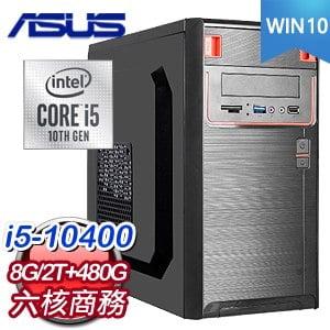 華碩系列【小資十代5號機-Win 10】i5-10400六核 文書電腦(8G/480G SSD/2T/Win 10)