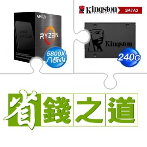 AMD R7 5800X(無風扇)(X2)+金士頓 A400 240G SSD(X10)