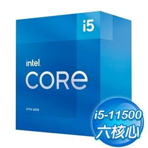 【搭機價】Intel 第11代 Core i5-11500 6核12緒 處理器《2.7Ghz/LGA1200》(代理商貨)