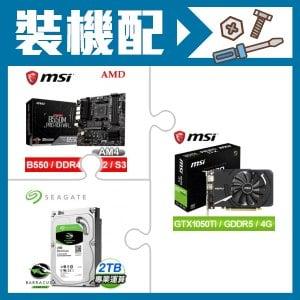 微星 GTX1050Ti 顯示卡+微星 B550M PRO-VDH(WIFI)主機板+希捷 2TB硬碟