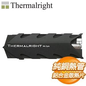 Thermalright 利民 M.2 2280 PRO SSD 固態硬碟散熱片