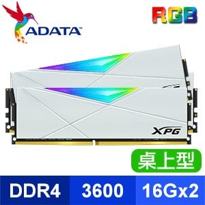 ADATA 威剛 XPG SPECTRIX D50 DDR4-3600 16G*2 CL18 RGB炫光記憶體(1024*8)《白》