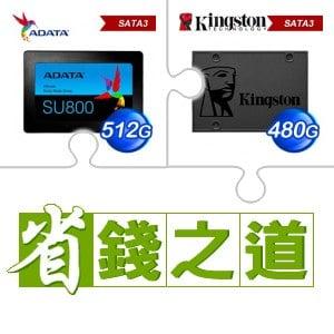 威剛 SU800 512G SSD(X2)+金士頓 A400 480G SSD(X4)