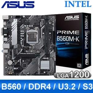 ASUS 華碩 PRIME B560M-K/CSM LGA1200主機板 (M-ATX/3+1年保)