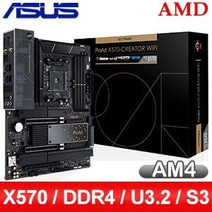 ASUS 華碩 ProArt X570-CREATOR WIFI AM4主機板 (ATX/3+1年保)