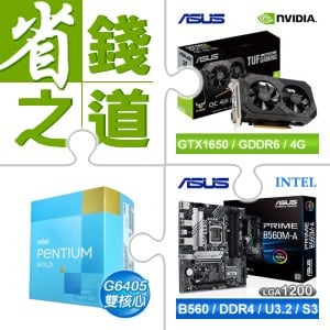 華碩 GTX1650 顯示卡+G6405(X2)+華碩 B560M-A 主機板(X2)
