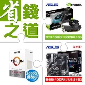 華碩 GTX1660S 顯示卡+AMD Athlon 3000G(X2)+華碩 B450M-A II 主機板(X2)