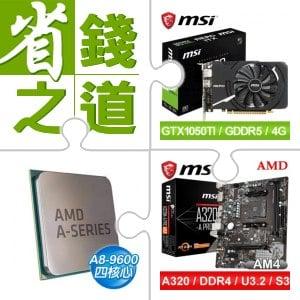 微星 GTX1050Ti 顯示卡+AMD A8-9600 MPK(X2)+微星 A320M-A PRO MAX 主機板(X2)