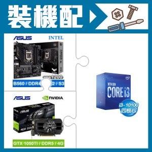 i3-10100+華碩 TUF GAMING B560M-E 主機板+華碩 PH-GTX1050TI-4G 顯示卡