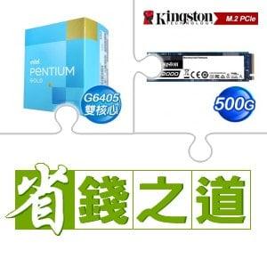 ☆自動省★ G6405(X3)+金士頓 A2000 500G M.2 PCIe SSD(X6)