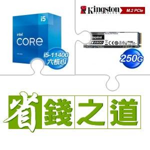 i5-11400(X2)+金士頓 KC2500 250G PCIe SSD(X4)