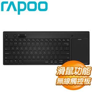 RAPOO 雷柏 K2800 無線觸控鍵盤 (內建滑鼠滾輪鍵)