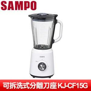 SAMPO 聲寶 1.5L多功能果汁機 KJ-CF15G