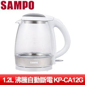 SAMPO 聲寶 1.2L玻璃快煮壺 KP-CA12G