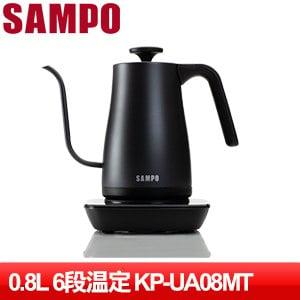 SAMPO 聲寶 0.8L溫控手沖壺 KP-UA08MT