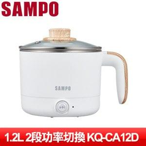 SAMPO 聲寶 1.2L美食鍋 KQ-CA12D