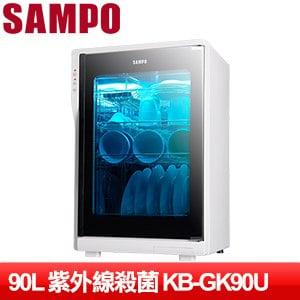 SAMPO 聲寶 90L四層紫外線烘碗機 KB-GK90U