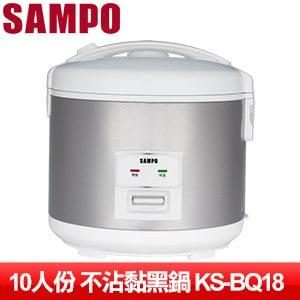 SAMPO 聲寶 10人份厚釜電子鍋 KS-BQ18