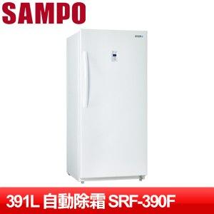 SAMPO 聲寶 391公升直立式冷凍櫃 SRF-390F