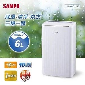 SAMPO 聲寶 6L空氣清淨除濕機 AD-WA712T