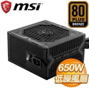 MSI 微星 MAG A650BN 650W 銅牌 電源供應器 (5年保)