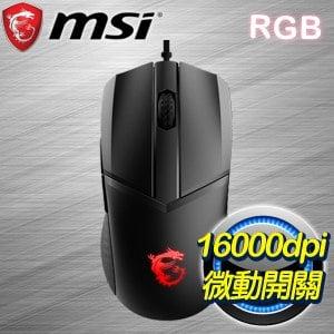 MSI 微星 CLUTCH GM41 LIGHTWEIGHT 輕量化電競滑鼠