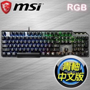 MSI 微星 VIGOR GK50 ELITE LL TC 凱華青軸中文 機械式電競鍵盤