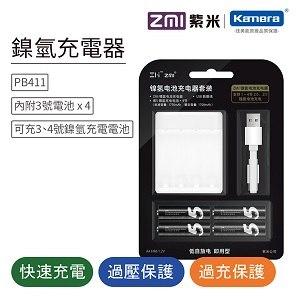 ZMI 紫米 鎳氫充電電池 PB411  3號 / 4入組 + 充電器 套裝組
