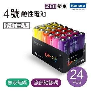 ZMI 紫米 鹼性電池 AA724 4號 / 24入組