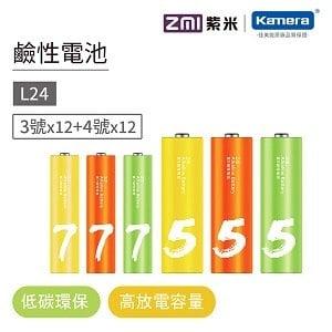 ZMI 紫米 鹼性電池 LR24 (3號12入+ 4號12入) / 24入組