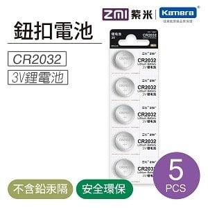 ZMI 紫米 鋰電池 CR2032 3V/鈕扣型 / 5入組