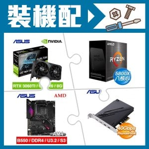 華碩 RTX3060TI 顯示卡+AMD R7 5800X+華碩 B550-XE(WIFI)ATX主機板+華碩 THUNDERBOLTEX 4 擴充卡