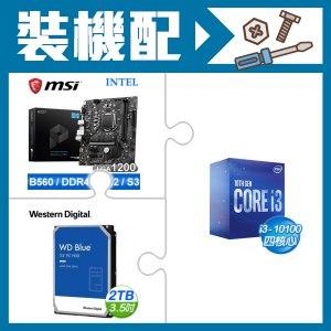 i3-10100+微星 B560M-A PRO 主機板+WD 2T硬碟