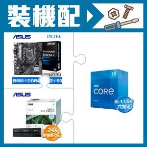 ☆裝機配★ i5-11400+華碩 PRIME B560M-K CSM M-ATX主機板+華碩 DRW-24D5MT SATA 24X DVD燒錄機 燒錄器《盒裝》